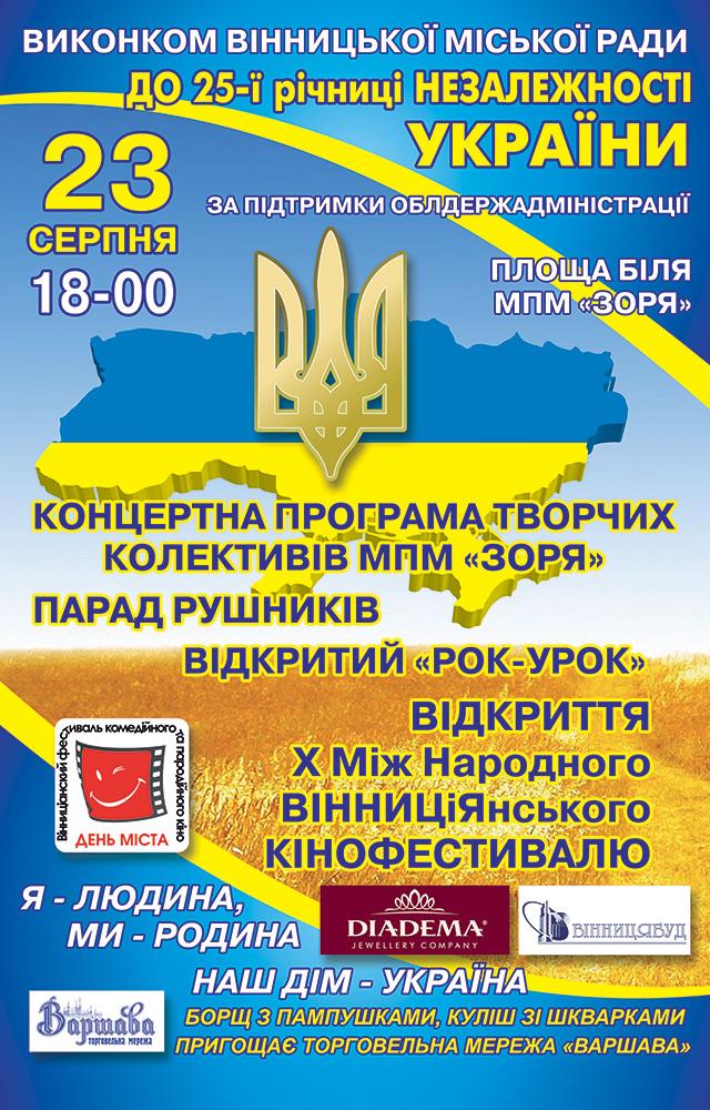 """23 серпня біля """"Зорі"""" відбудеться свято до 25-ї річниці Незалежності України"""
