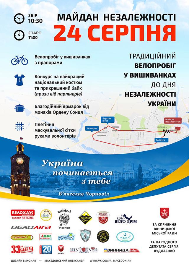 У середу вінничан у вишиванках і на велосипедах запрошують проїхатися містом