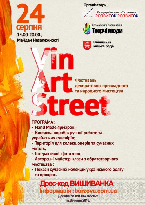 На День Незалежності відбудеться фестиваль декоративно-прикладного мистецтва «VinArtStreet»