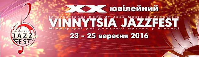 Купуйте та бронюйте квитки на ХХ-ий ювілейний міжнародний фестиваль «VINNYTSIA JAZZFEST - 2016»