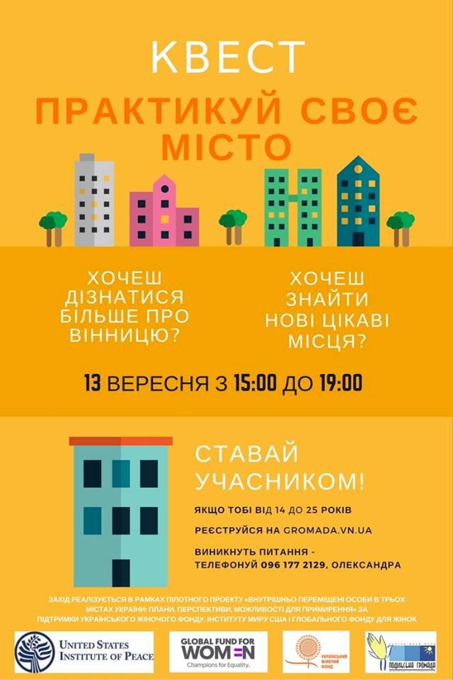 """До 7 вересня вінничани ще можуть зареєструватися для участі у квесті """"Практикуй своє місто"""""""