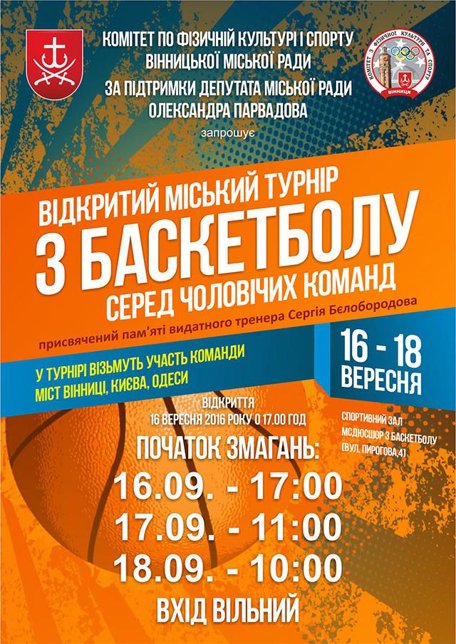Наприкінці тижня у Вінниці пройде турнір з баскетболу серед чоловіків