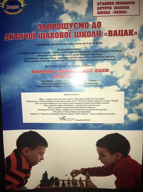 Геннадій Вацак відроджує дитячу шахову школу у Могилеві-Подільському