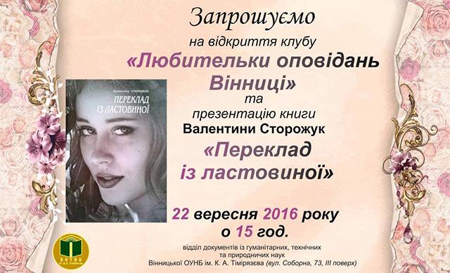 Любителькам оповідань Вінниці Валентина Сторожук презентує свою нову книжку «Переклад із ластовиної»