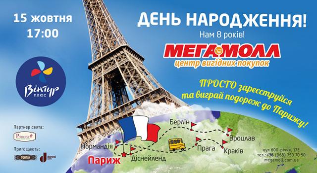 Мегамоллу 8 років! Їдемо в Париж!