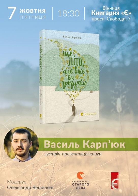 У книгарні «Є» презентують книжку Василя Карп'юка «Ще літо, але вже все зрозуміло»