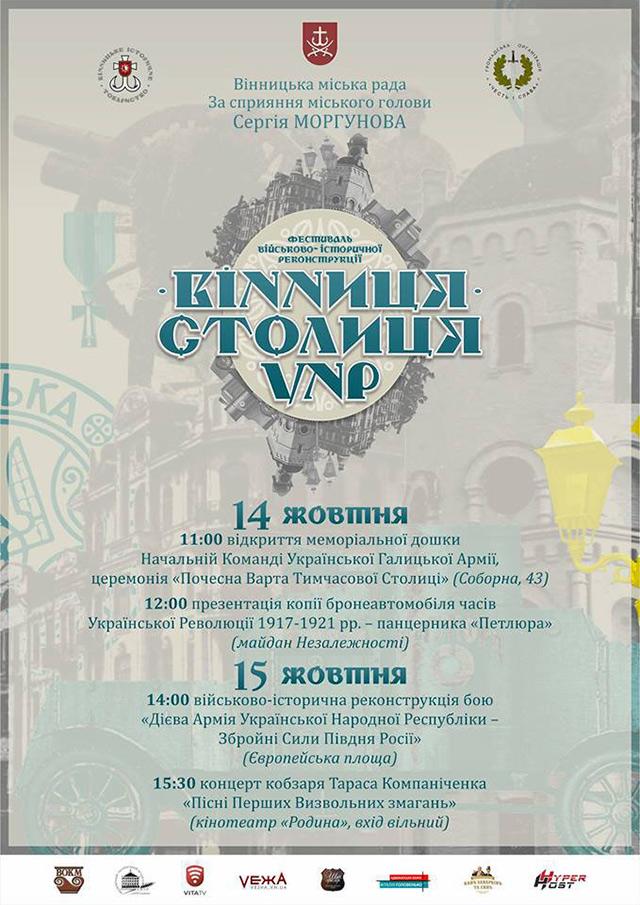 День українського козацтва у Вінниці відзначать військово-історичною реконструкцію бою між УНР та Росією
