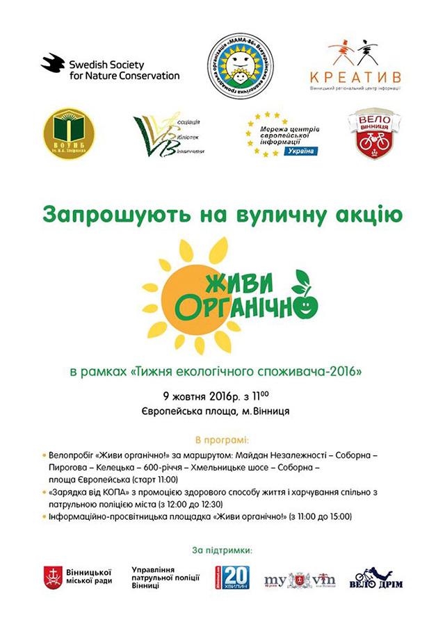 """9 жовтня у Вінниці пройде велопробіг """"Живи органічно!"""" та """"Зарядка від КОПа"""""""