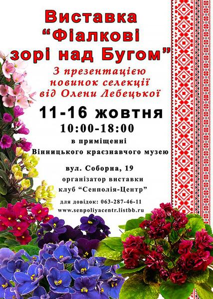 """Вінничан запрошують на виставку колекційних фіалок  """"Фіалкові зорі над Бугом"""""""