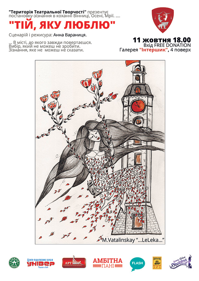 Вінничан запрошують на виставу про любов до рідного міста «Тій, яку люблю»