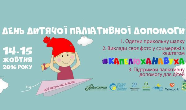 """Вінничан запрошують приєднатися до флеш-мобу """"#Капелюха На Вуха"""""""