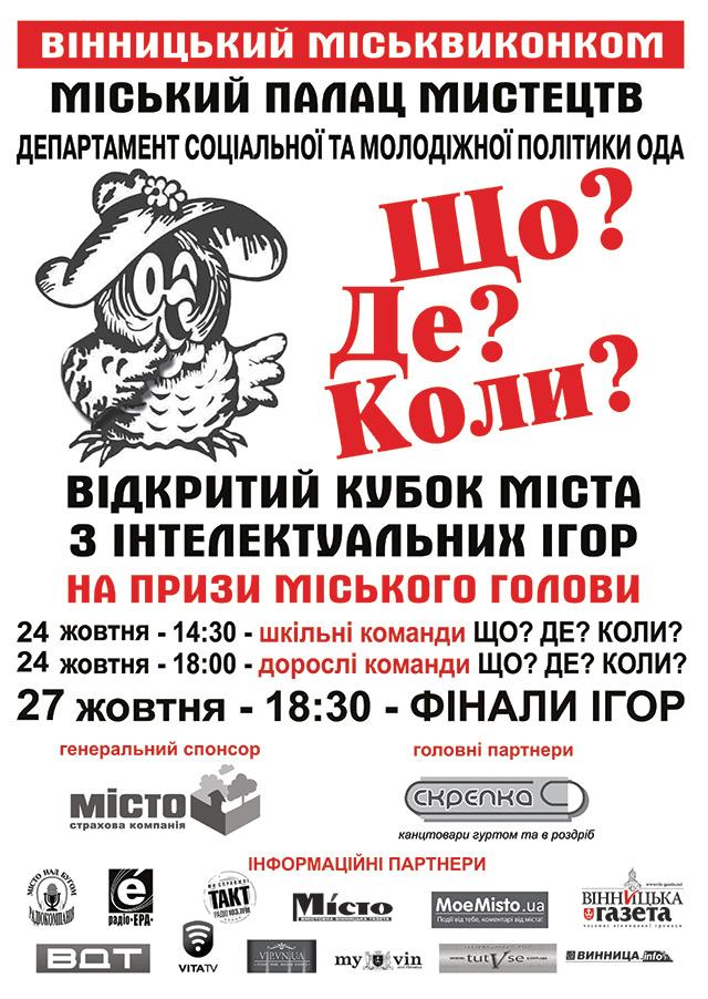 Наступного тижня у Вінниці пройде відкритий кубоу міста з інтелектуальних ігор