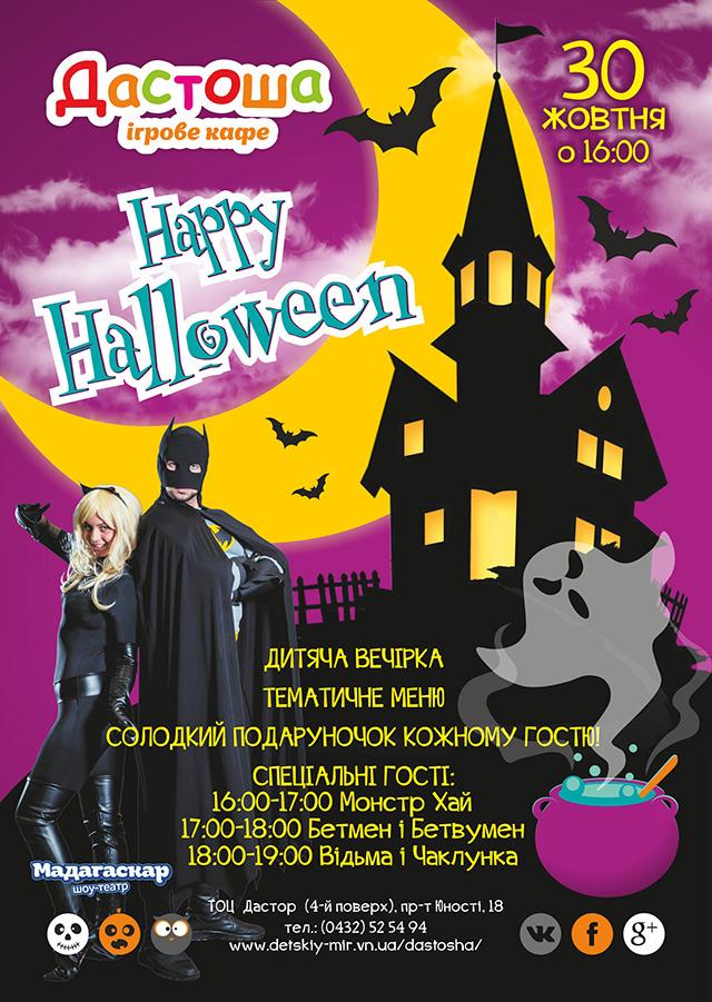30 жовтня – хелловін у Дастоші!