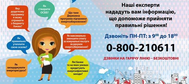 """Вінничани можуть отримати консультації по енергозбереженню за телефоном безкоштовної """"гарячої"""" лінії"""