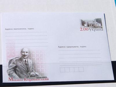 До 150-річчя з Дня народження М.Коцюбинського випущено поштовий конверт та марку