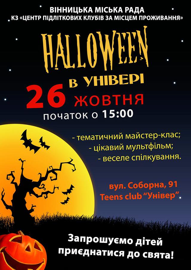 """26 жовтня вихованці """"УНІВЕРу"""" святкуватимуть «Halloween»"""