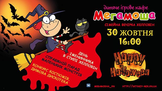 30 жовтня - Хелловін в Мегамоші!