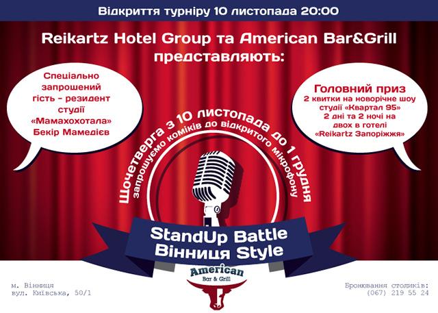Молодих коміків-аматорів запрошують на StandUp Battle Вінниця Style