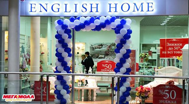 Запрошуємо до нового магазину: ENGLISH HOME