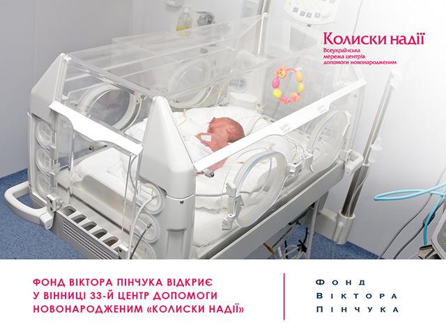 На базі вінницької «Пироговки» буде створено відділення інтенсивної терапії для новонароджених