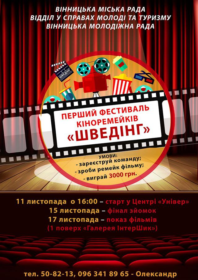 У Вінниці відбудеться перший фестиваль кіноремейків