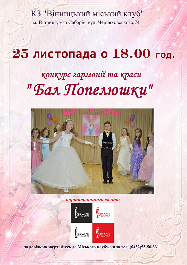 """25 листопада у мікрорайоні Сабарів маленькі красуні влаштують """"Бал Попелюшки"""""""