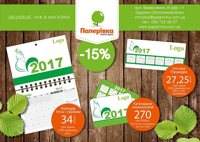 Настінні, настільні та кишенькові календарі на 2017 рік зі знижкою 15%