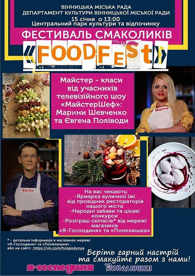 У неділю 15 січня вінничан запрошують на фестиваль смаколиків «FoodFest»