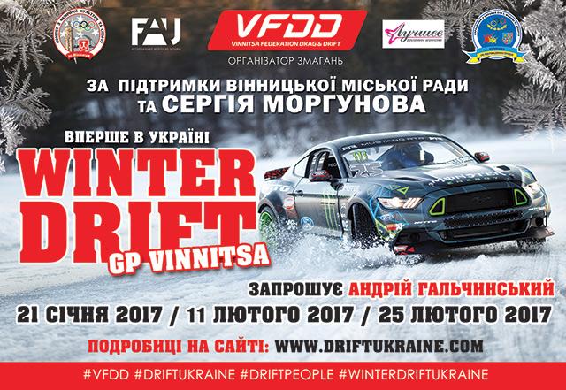 Незабаром у Вінниці пройде перший офіційний зимовий дрифт