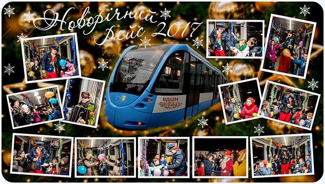 14-15 січня новорічний трамвай відправиться у свої фінальні святкові рейси