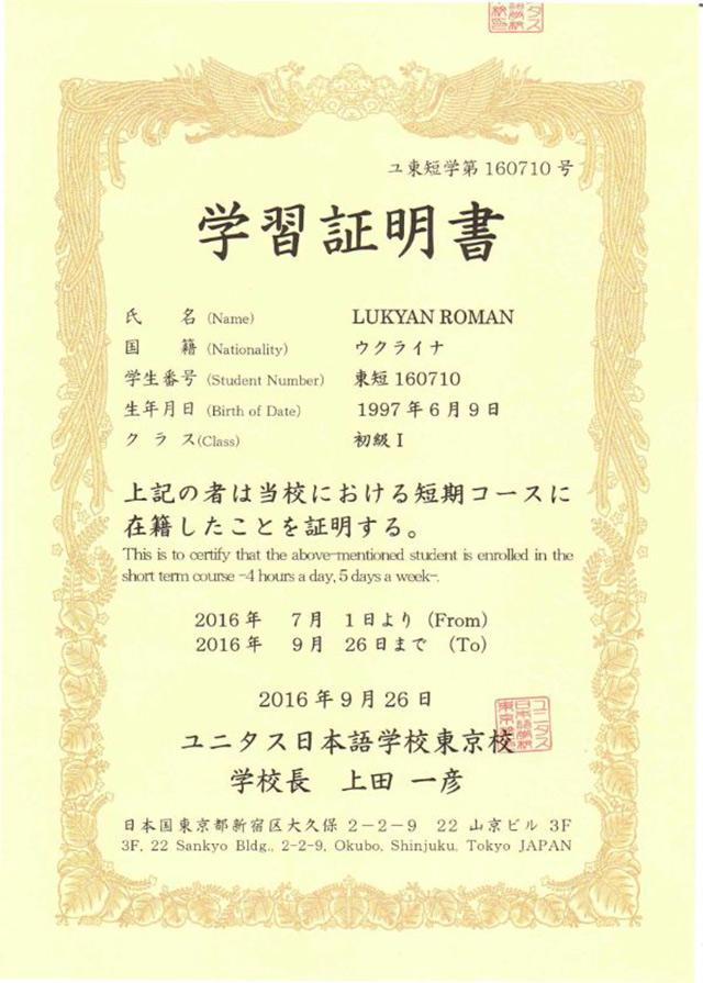 Студент ВНТУ вивчав японську мову в Токіо