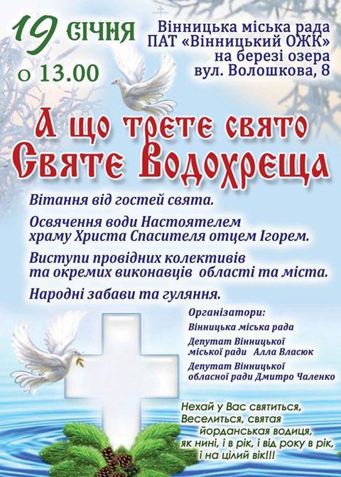 """Вінничан запрошують на свято """"Водохреща"""" біля озера на """"масложирі"""""""