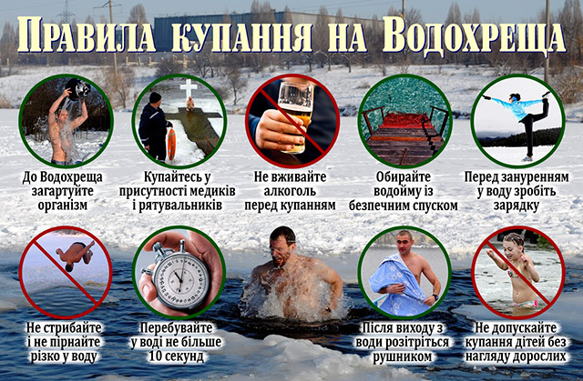 На Водохреща на Вишенському озері для вінничан влаштовують свято із піснями, спортивними розвагами та конкурсами