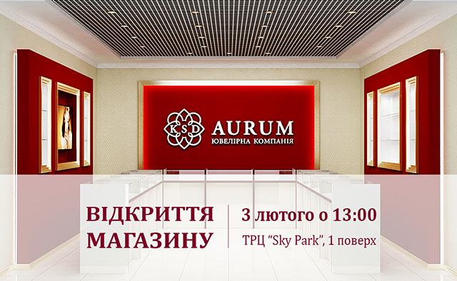 Третього лютого відкриття нового магазину ювелірних прикрас «KSD AURUM»