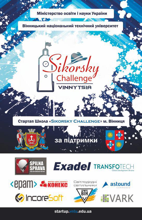 На базі ВНТУ розпочалась робота Стартап Школи «Sikorsky Challenge»
