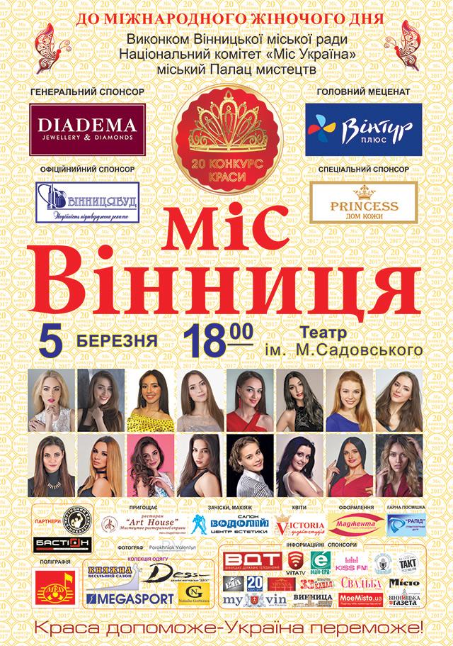 """5 березня на ювілейному конкурсі """"Міс Вінниця - 20017"""" оберуть найкрасивішу вінничанку"""