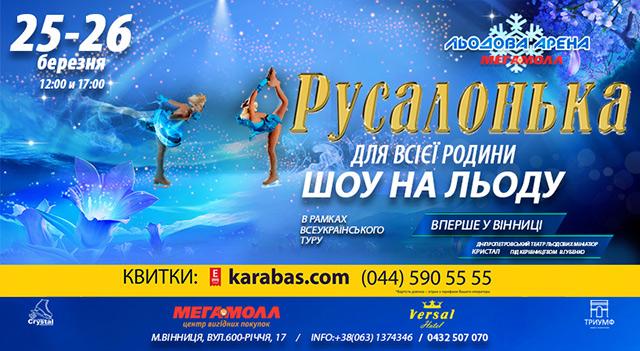 Льодове шоу «Русалонька»