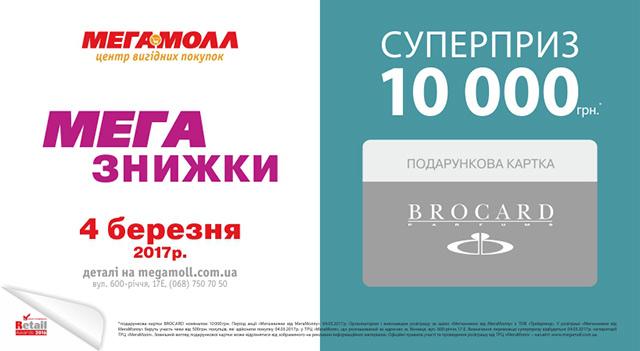 Мегазнижки в Мегамоллі та 10 000 грн. від Brocard!!!