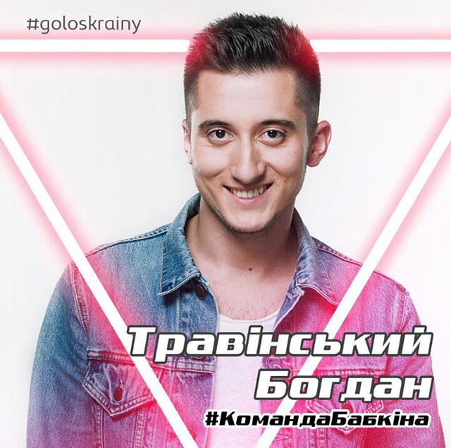 Вінничанин Богдан Травінський підкорив Сергія Бабкіна на фінальному відборі шоу «Голос країни»