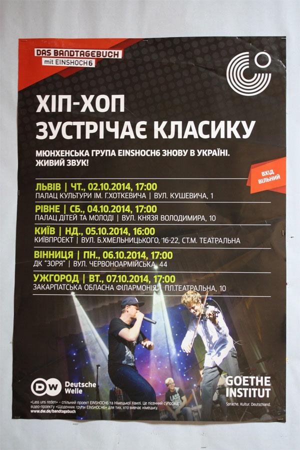 Вінничани сьогодні мають змогу потрапити на концерт відомого німецького гурту EINSHOCH6