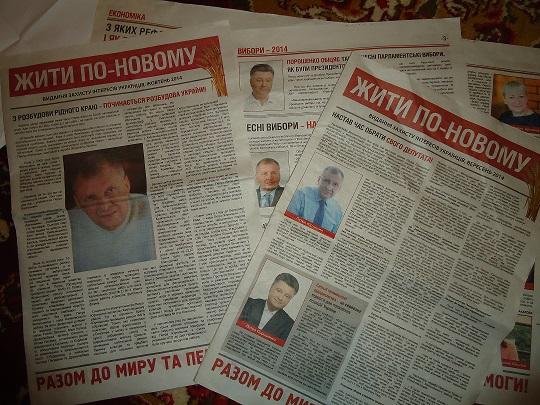 На Вінниччині самовисуванець Петро Юрчишин використовує гасло «Блоку Петра Порошенка»