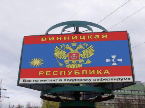 У Вінниці СБУ спіймала активіста, який закликав до створення ВНР