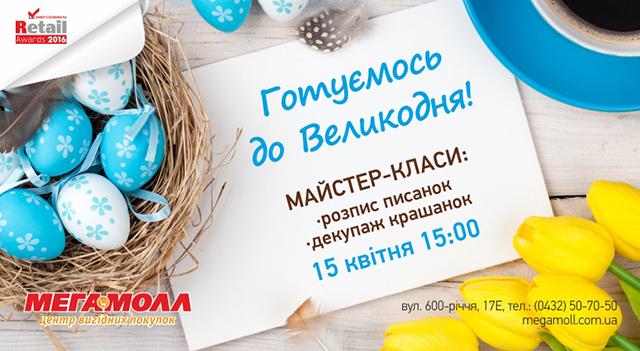 Готуємось до Великодня разом з Мегамоллом!