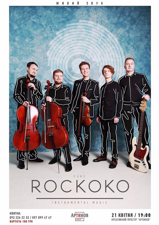 Гурт «Rockoko» передаватиме емоції вінницьким глядачам лише за допомогою музики