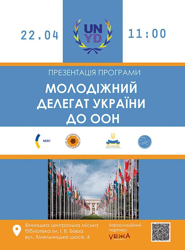 Цієї суботи у Вінниці відбудеться зустріч з молодіжними делегатами від України до ООН