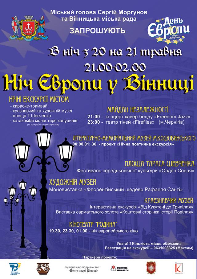 Караоке-трамвай, екскурсії катакомбами, театр тіней та концерт кавер-бенду «Freedom-Jazz» - вінничан запрошують на «Ніч Європи»