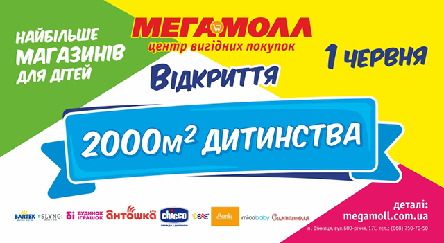 """""""2000 кв.м Дитинства"""" в Мегамоллі!!!"""