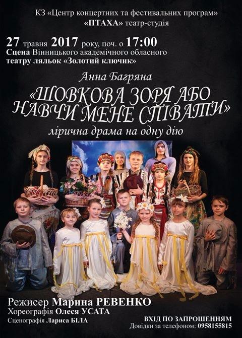 Театр-студія «Птаха» запрошує на свою першу прем'єру