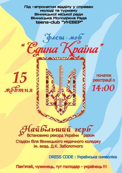 У середу вінничани створять найбільший герб України, фото-1