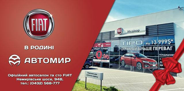 Fiat Автомир запрошує на День відкритих дверей!